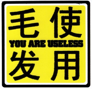 You are useless